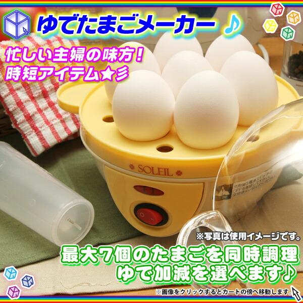 電気ゆでたまご器 自動ゆで卵器 ゆで卵メーカー 時短 便利 ゆで卵 調理器 - エイムキューブ画像1