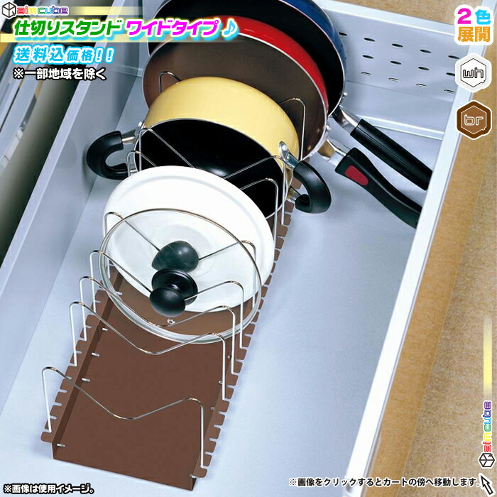 整理 仕切り スタンド 伸縮式 ワイドタイプ 仕切り フライパン立て - エイムキューブ画像1