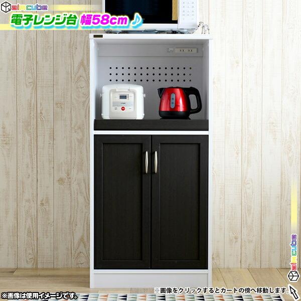 電子レンジ台 幅58cm 食器棚 キッチンラック 家電 収納 トースター 収納 台所 ラック - エイムキューブ画像1