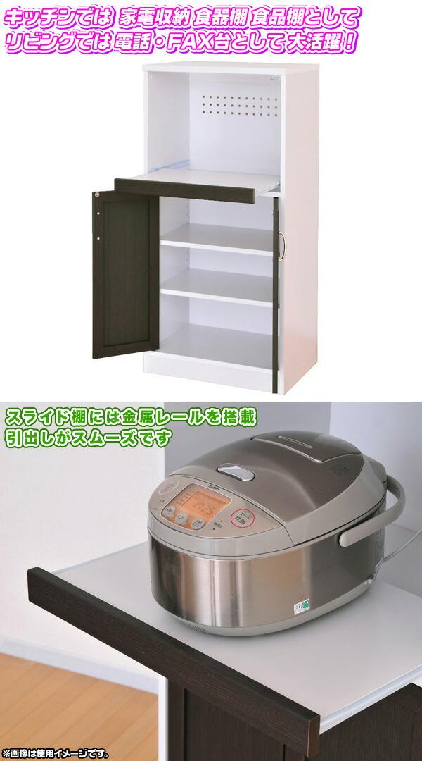 電子レンジ台 幅58cm 食器棚 キッチンラック 家電 収納 トースター 収納 台所 ラック - エイムキューブ画像3