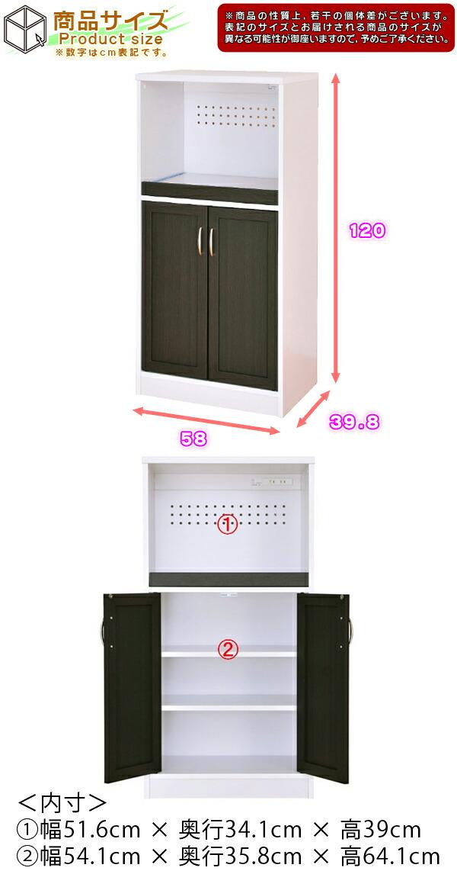 電子レンジ台 幅58cm 食器棚 キッチンラック 家電 収納 トースター 収納 台所 ラック - エイムキューブ画像5