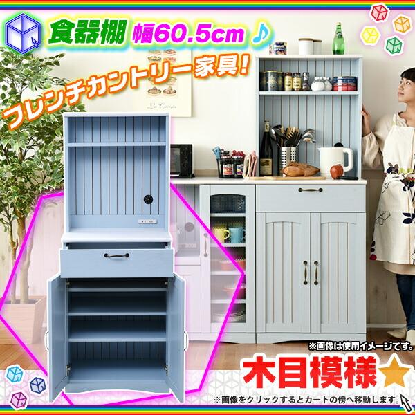 食器棚 幅60.5cm カップボード 扉付き キッチンボード 収納棚 背面コード穴 あり - エイムキューブ画像1