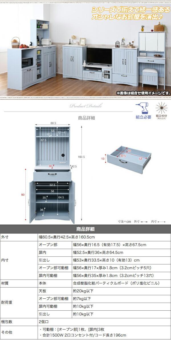 """食器棚 幅60.5cm カップボード 扉付き キッチンボード 収納棚 背面コード穴 あり - エイムキューブ画像9"""" /> </p>  <p class="""