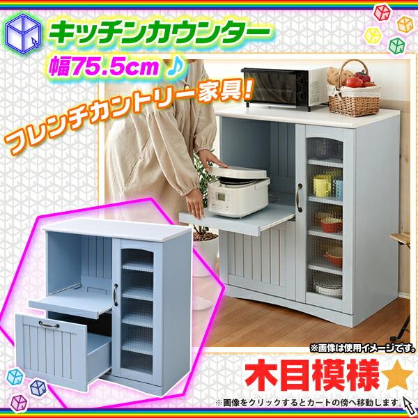 キッチンカウンター 幅75.5cm キッチン カウンター収納 背面コード穴 あり - エイムキューブ画像1