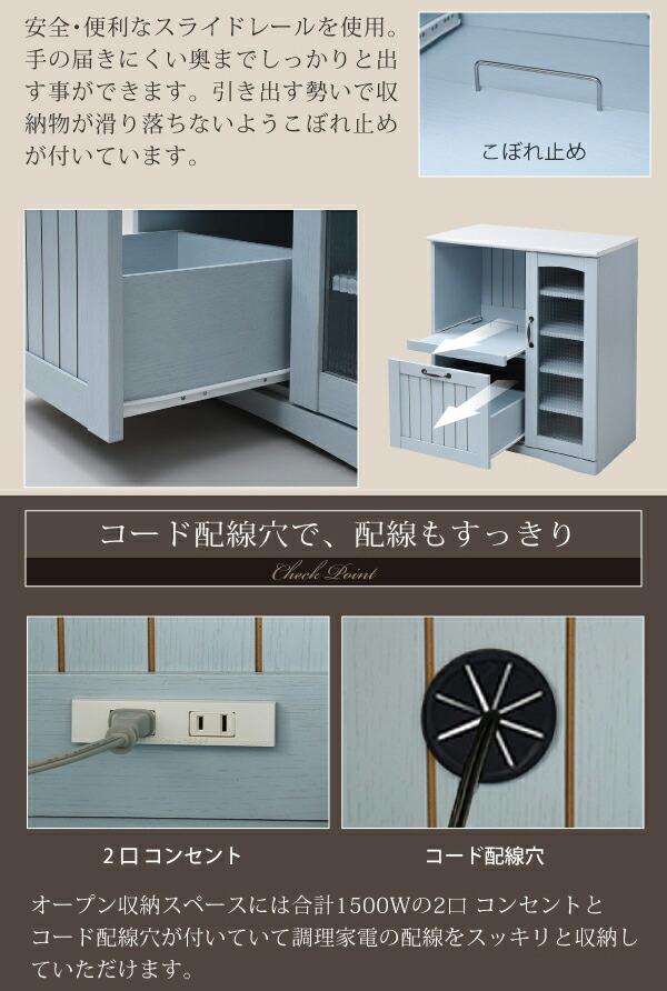 キッチンカウンター 幅75.5cm キッチン カウンター収納 背面コード穴 あり - エイムキューブ画像7