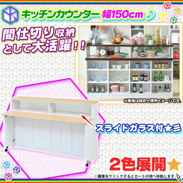 キッチンカウンター 幅150cm キッチン収納 台所カウンター カウンター収納 キッチン間仕切り - エイムキューブ画像1