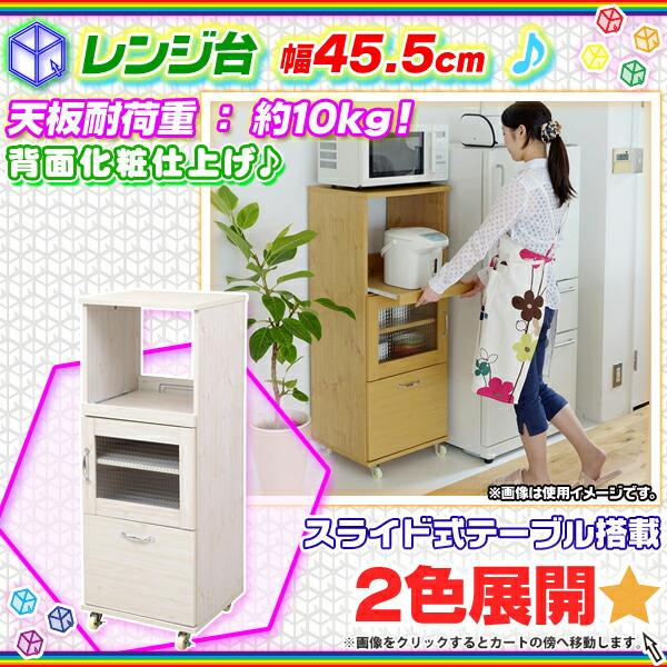 電子レンジ台 幅45.5cm スライド棚付 キッチン 収納 キャスター付 炊飯器収納 台所 棚 - エイムキューブ画像1
