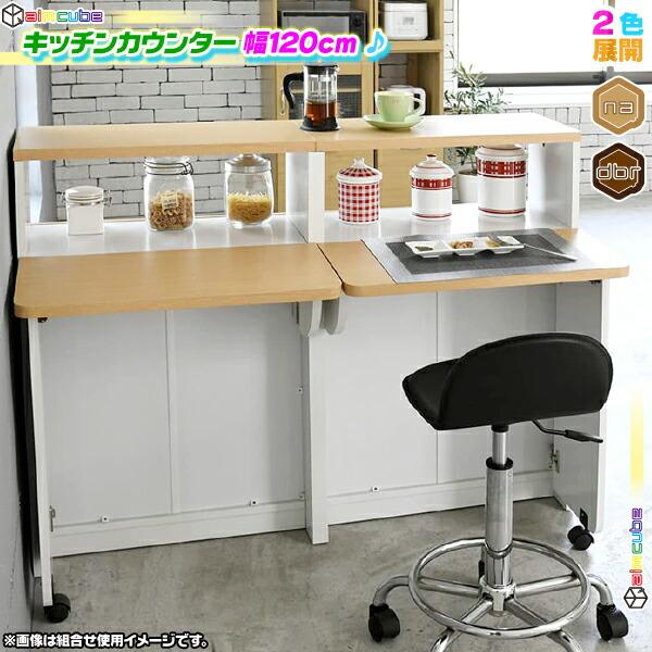 キッチンカウンター 幅120cm 間仕切り カウンター収納 折りたたみテーブル付 - エイムキューブ画像1
