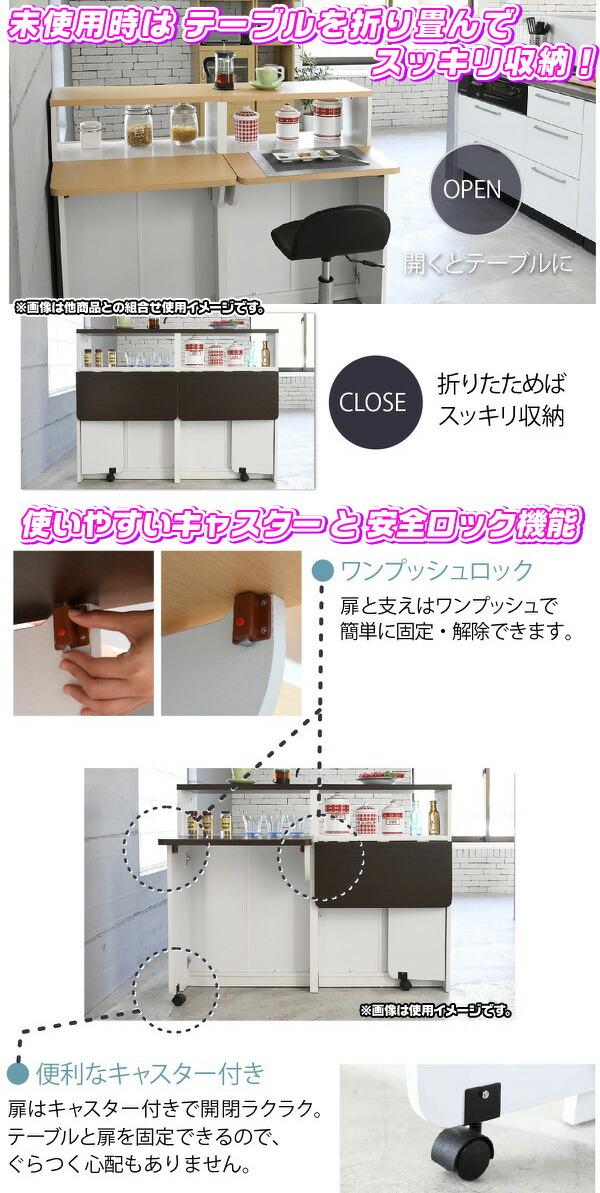 キッチンカウンター 幅120cm 間仕切り カウンター収納 折りたたみテーブル付 - エイムキューブ画像3