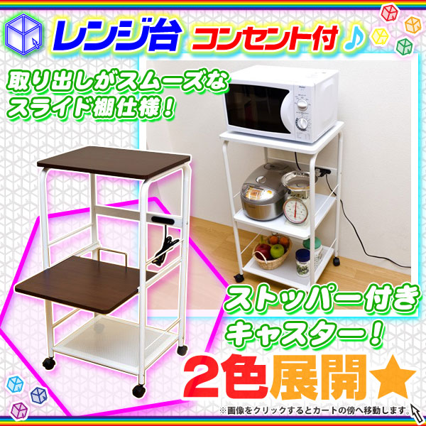 電子レンジ台 幅55cm キャスター付 電子レンジラック 炊飯ジャー 収納 キッチンラック - エイムキューブ画像1