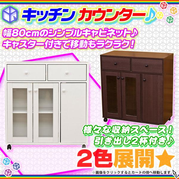 キッチンカウンター 幅80cm シンプルキャビネット 収納家具 台所収納 キッチンラック - エイムキューブ画像1