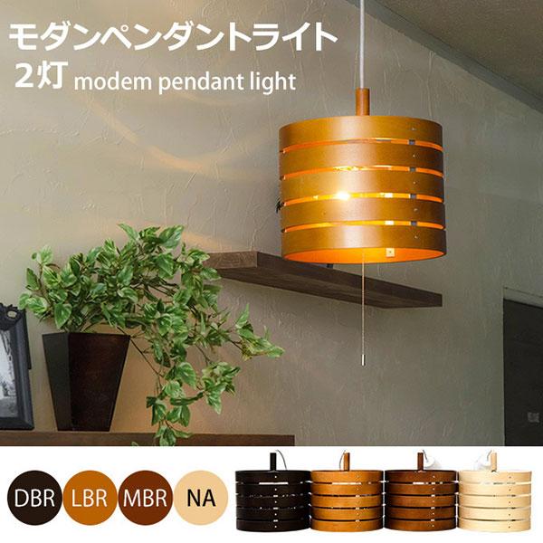 照明 リビングライト ペンダントライト リビング照明 2灯ライト LED電球対応 スタイリッシュ - エイムキューブ画像1