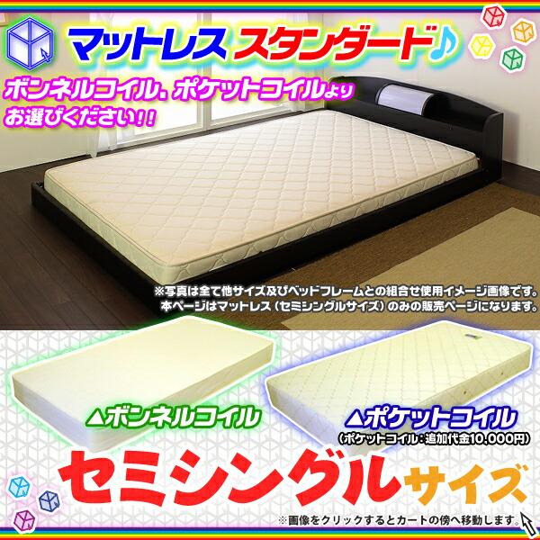 ベッド用 マットレス ボンネルコイル ポケットコイル ボンネルマット ポケットマット - エイムキューブ画像1