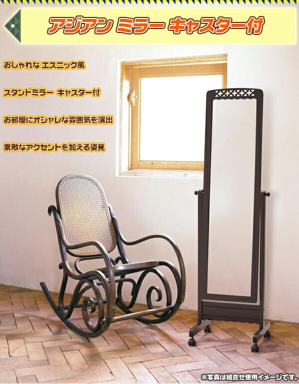 ルームミラー リビングミラー 寝室 鏡 エスニック風 アジアンミラー 高さ157cm - aimcube画像2