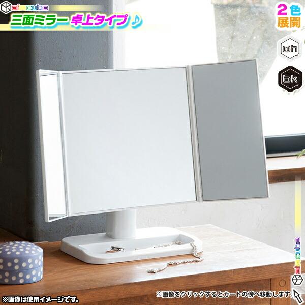 三面鏡 卓上ミラー メイクアップミラー 化粧鏡 角度調整OK 卓上 三面ミラー - エイムキューブ画像1