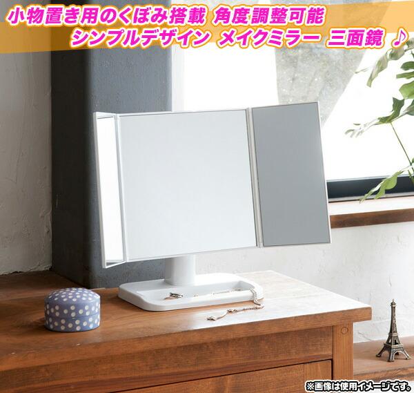 卓上 ミラー 鏡 三面鏡 - aimcube画像2