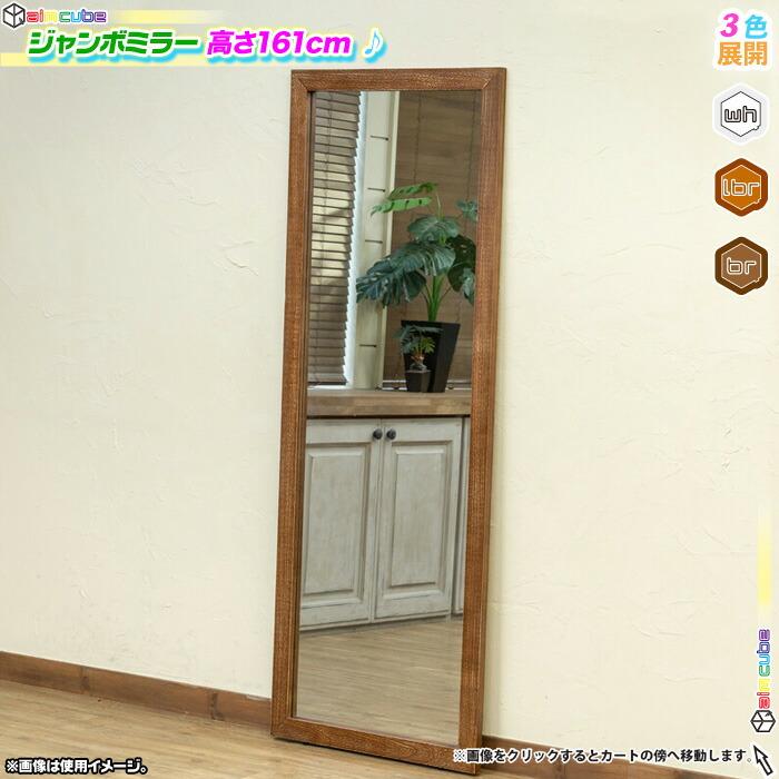 天然木製 立て掛けミラー 幅60cm スタンドミラー 姿見 全身鏡 レトロ調ミラー 全身鏡 - エイムキューブ画像1