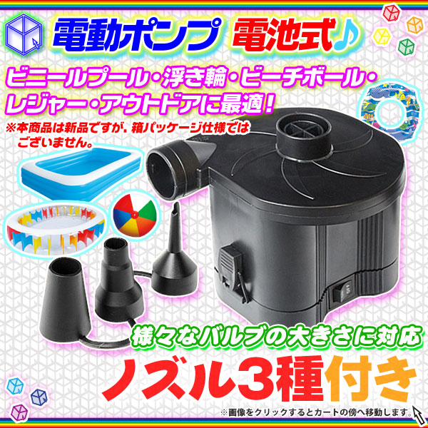 電動ポンプ 電池式  空気入れ 電動 エアーポンプ エアーマット 浮き輪 ブール に最適 - エイムキューブ画像1