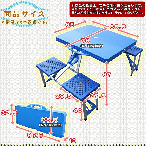 テーブル & チェア 一体型 キャンプ用 テーブル バーベキュー用 ブルー 椅子付 レジャー用 - エイムキューブ画像5