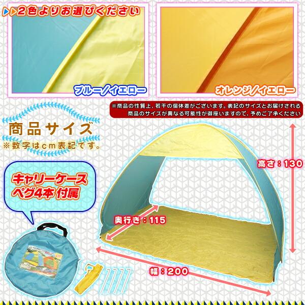 日よけテント ポップアップテント 海水浴 日除けテント 簡易テント ワンタッチ日除けテント - エイムキューブ画像5