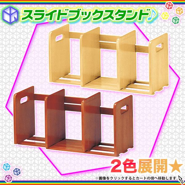 天然木製 スライド本立て ブックスタンド マガジンラック 幅33.5から62cm調整可 - エイムキューブ画像1
