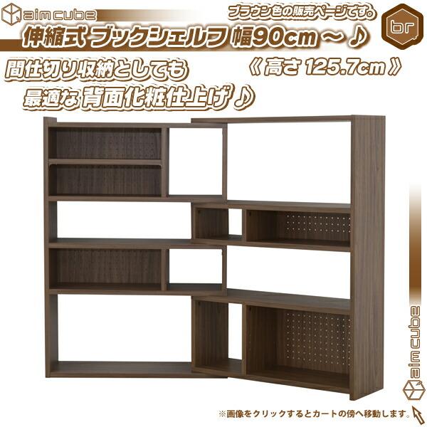 伸縮 本棚 幅 90cm から 166.3cm シェルフ 間仕切り 収納 本 収納 背面化粧仕上げ - エイムキューブ画像1