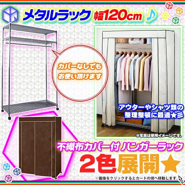 メタルラック幅121cm 不織布カバー付 スチールラック ハンガーラック スーツラック 棚付 - エイムキューブ画像1