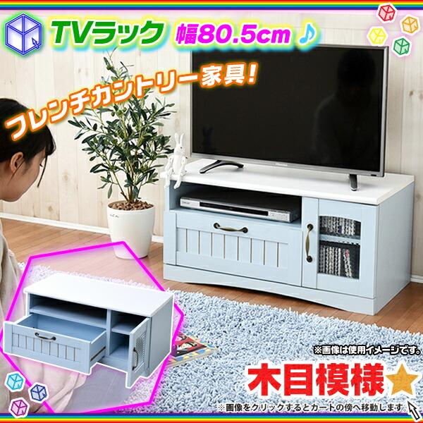 テレビ台 幅80.5cm テレビボード 収納付 AVラック 木目模様 テレビラック - エイムキューブ画像1