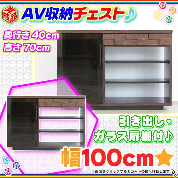 テレビ台 テレビチェスト AVラック 収納棚 TVボード 引き出し収納  ガラス扉 台所収納 キッチンラック - エイムキューブ画像1
