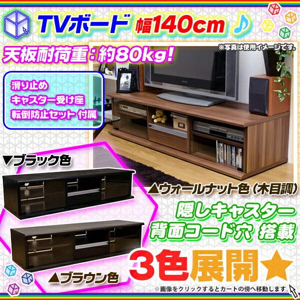 テレビ台 ローボード ガラス扉 液晶テレビ 収納 引出し収納付 テレビ台 幅140cm ラック - エイムキューブ画像1