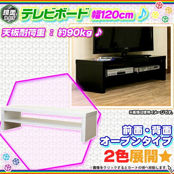 テレビボード 幅120cm TVボード テレビ台 ローボード TV台 オープンラック 幅 120cm AVボード - エイムキューブ画像1