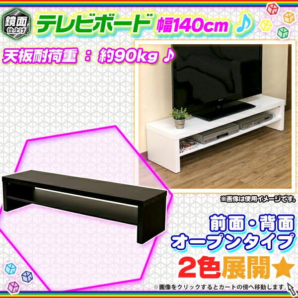 テレビボード 幅140cm TVボード テレビ台 ローボード TV台 オープンラック 幅 140cm AVボード - エイムキューブ画像1