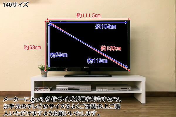 テレビボード 幅140cm TVボード テレビ台 ローボード TV台 オープンラック 幅 140cm AVボード - エイムキューブ画像3