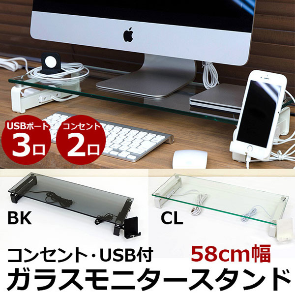モニターラック USB電源付 幅58cm モニター台 モニタースタンド 卓上台 USBポート付 - エイムキューブ画像1