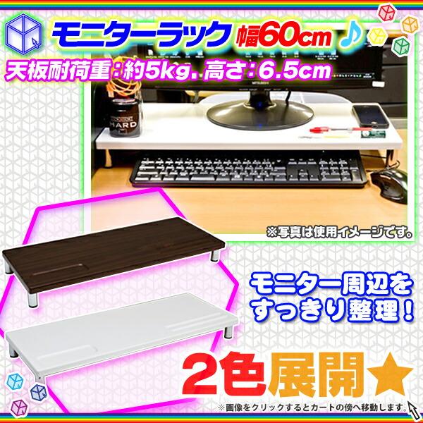 モニターラック 幅60cm モニター台 モニタースタンド デスク用ラック 卓上台 - エイムキューブ画像1
