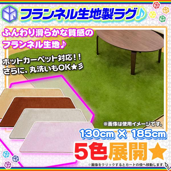 フランネルラグ ふんわり ラグ カーペット 幅130cm × 185cm ラグ 絨毯 長方形 裏面滑り止め加工 - エイムキューブ画像1