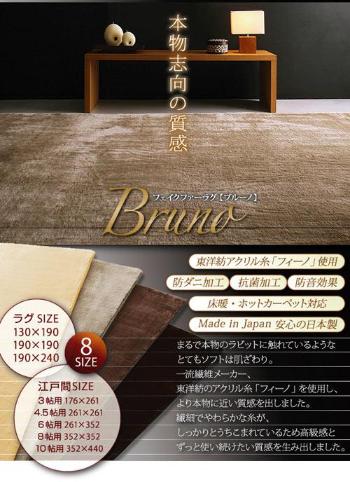 日本製 ラグ 4.5帖用 絨毯 床暖対応 - エイムキューブ画像1