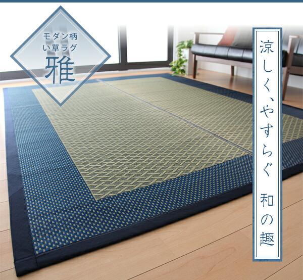 モダン い草 ラグ 幅176cm × 230cm 絨毯 天然エアコン 浄化作用 - エイムキューブ画像1