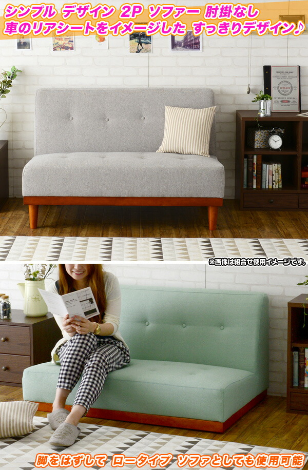 かわいい ローソファ 2人用 椅子 sofa 天然木脚 シンプルデザイン おしゃれな 2P - aimcube画像2