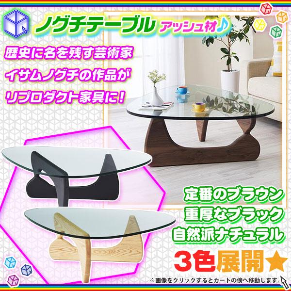 イサムノグチ ノグチテーブル コーヒーテーブル 天然木 テーブル デザイナーズ リプロダクト - エイムキューブ画像1