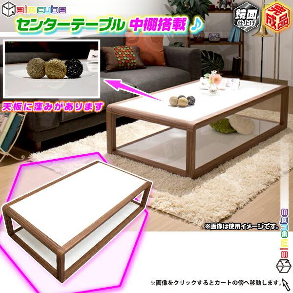 センターテーブル 幅129cm 天板窪み仕様 鏡面仕上げ おしゃれ 高級感 カフェ風 テーブル - エイムキューブ画像1