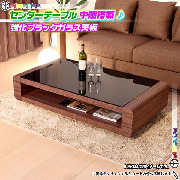 センターテーブル 幅130cm 強化ブラックガラス 天板 高級感 カフェ風 テーブル - エイムキューブ画像1