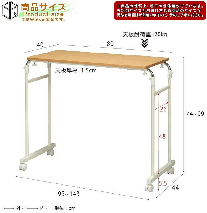 ベッド用テーブル 横幅92.5〜145cm 調整可能 介護テーブル ベッド用 フリーテーブル 作業台 - エイムキューブ画像5
