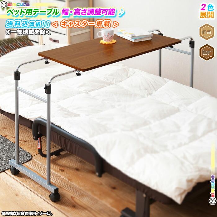 ベッド用 テーブル 伸縮式