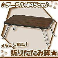 【全商品ポイント10倍!!】折りたたみテーブル 幅45cm/茶(ブラウン) センターテーブル 折り畳みテーブル ローテーブル 座卓 メラミン加工 ♪