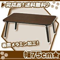 【全商品ポイント10倍!!】折りたたみテーブル 幅75cm/茶(ブラウン) ローテーブル 折り畳みテーブル センターテーブル 座卓 メラミン加工 ♪