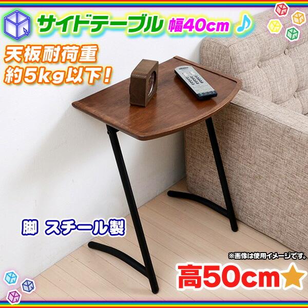 【全商品ポイント10倍!!】サイドテーブル ソファーサイドテーブル 簡易テーブル 補助テーブル 仮設テーブル 小物置き 脚スチール製 ♪