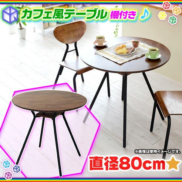 【全商品ポイント10倍!!】ラウンドテーブル 直径80cm 棚付き カフェテーブル 食卓 シンプル ダイニングテーブル 机 作業台 幅80cm 高さ73cm ♪