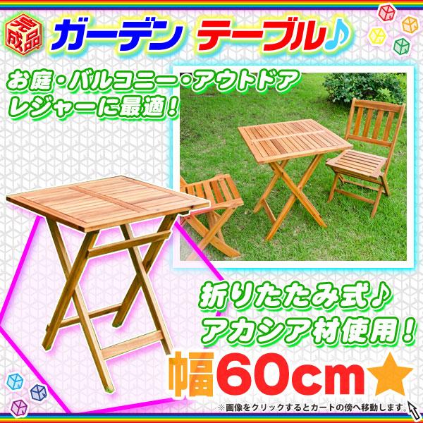 折りたたみテーブル  幅60cm サイドテーブル 北欧風 - エイムキューブ画像1
