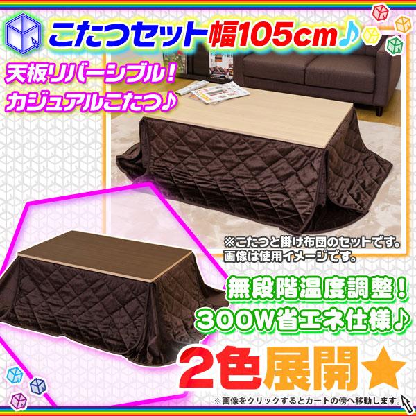 こたつテーブル 掛布団 セット 幅105cm 正方形 折れ脚テーブル 天板リバーシブル こたつ 2点セット - エイムキューブ画像1